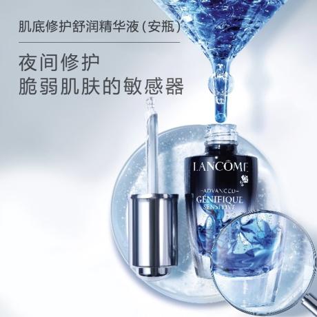 兰蔻【小黑瓶】安瓶精华