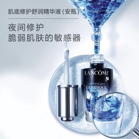 乐虎国际|娱乐网站【小黑瓶】安瓶精华
