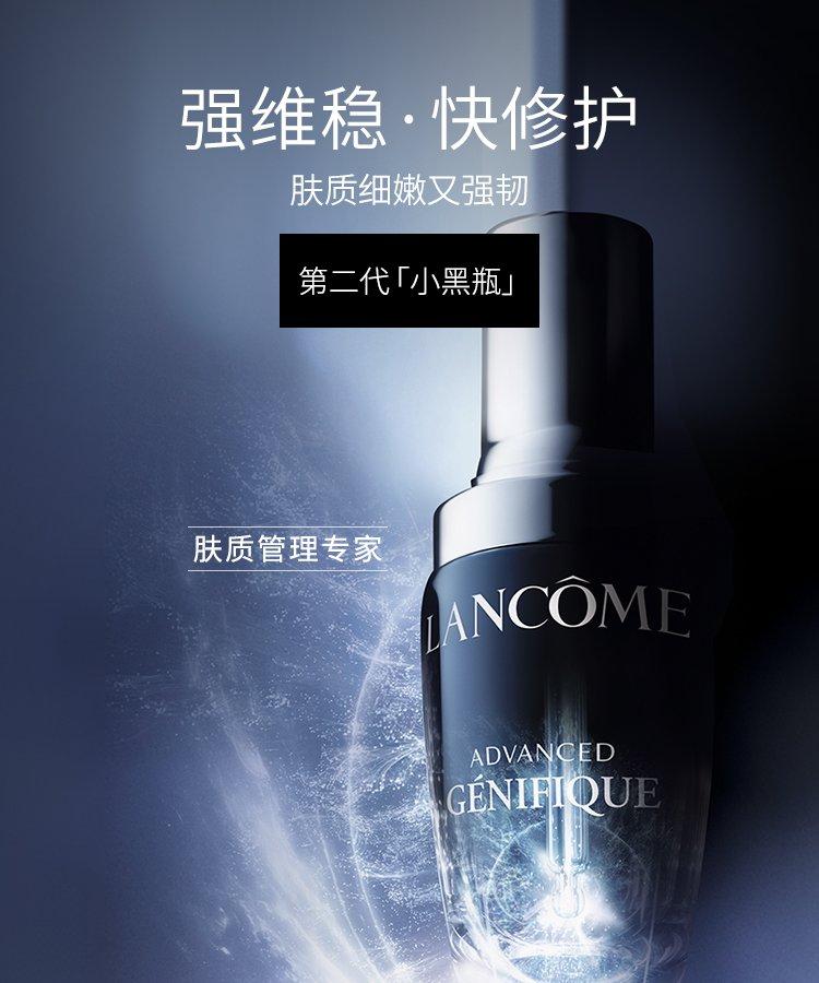 Lancome|兰蔻官网-更美丽,更幸福,源自法国的高端美妆品牌